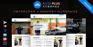 汽车修理配件Html模板洗车服务网站模板