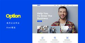 通用Bootstrap企业官网Html模板公司网站模板
