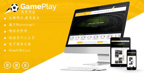 体育新闻网站Html模板足球赛事响应式模板