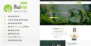 绿色Bootstrap环境保护宣传网站Html响应模板