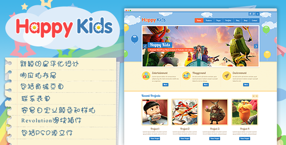 可爱的Html5儿童网站模板页面样式