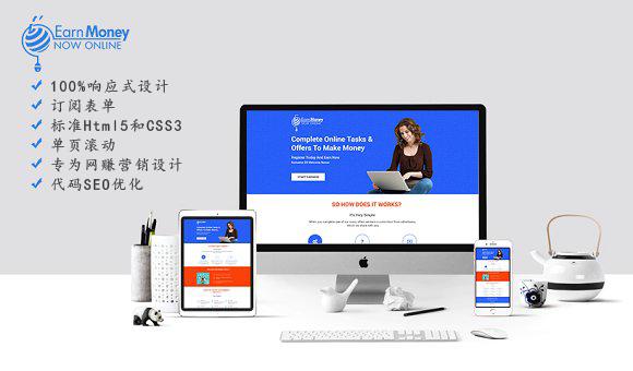 响应式网赚营销引导网页引流CSS3模板