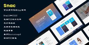 响应式手机app宣传网站HTML5单页视差模板