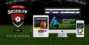足球体育HTML模板足球比分网站模板