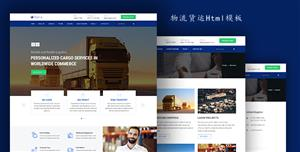 蓝色物流货运网站Html模板物流公司官网Html
