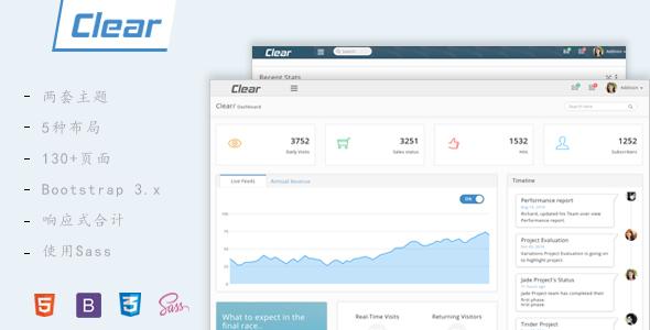 简洁的Bootstrap后台模板管理框架