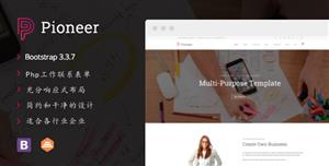 响应式HTML5和CSS3企业网站模板公司官网