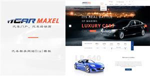 汽车经销商Html模板企业网站响应式模板