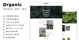 有機食品鮮花商城HTML5模板植物苗木商城