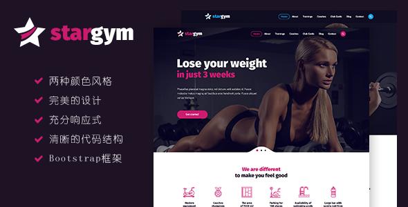 粉色Bootstrap健身房网站Html5响应模板