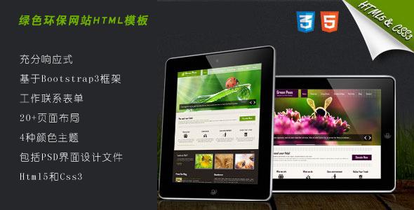 响应Bootstrap绿色环保网站HTML5模板PSD界面