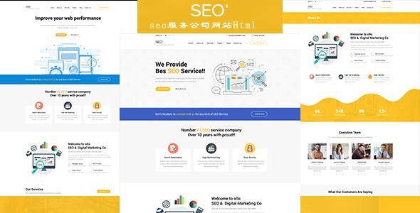 seo优化服务公司Bootstrap网站模板模板