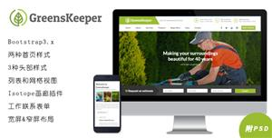 Bootstrap园林绿化园艺公司网站Html5模板