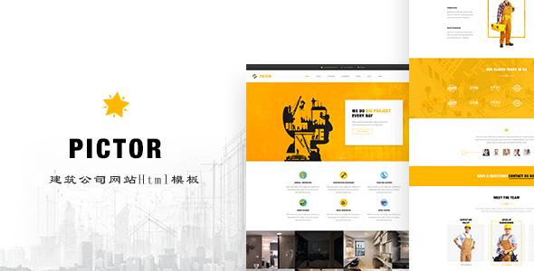 大气Bootstrap建筑公司网站模板响应式Html