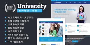 蓝色在线教育Bootstrap模板教育培训Html5
