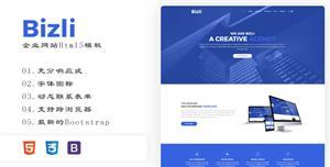 响应式Bootstrap蓝色大气企业模板Html5模板