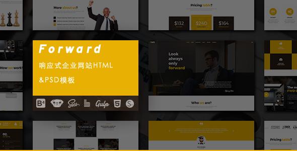 大气Bootstrap4企业网站响应式模板