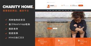 响应HTML模板慈善机构捐款平台Bootstrap模板