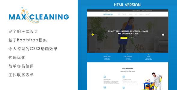 响应式蓝色保洁清洁公司网站Html5模板