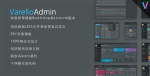 响应Bootstrap和Laravel框架后台管理系统模板