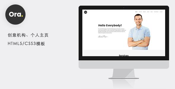 单页Html5个人主页简历Bootstrap4创意模板