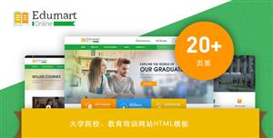 绿色Bootstrap教育模板Html5在线教育网站