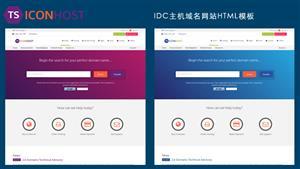 主机域名Bootstrap响应模板IDC服务网站HTML