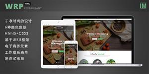 响应餐饮网站Html5模板餐厅美食UI框架