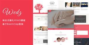 響應式Bootstrap婚禮模板婚禮策劃邀請Html5模板