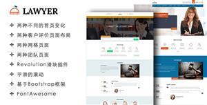 Bootstrap律師事務所網站響應式Html模板