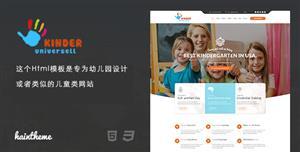 响应式Html5儿童幼儿园网站模板网站