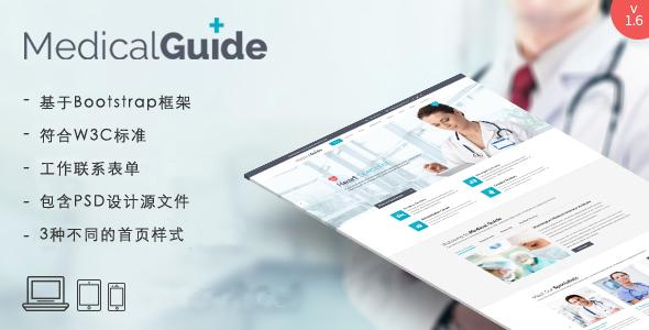 Bootstrap医院医疗网站模板UI界面PSD