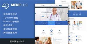 蓝色Bootstrap医疗机构整形医院网站Html5模板