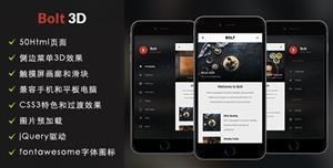 响应新闻博客手机App移动网站Html5模板