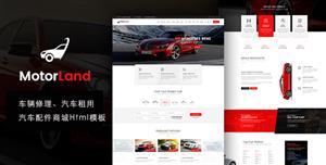 Bootstrap汽车配件模板电商HTML模板