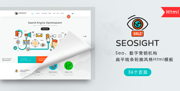 SEO数字营销公司网站线条风格HTML模板