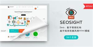 SEO數字營銷公司網站線條風格HTML模板