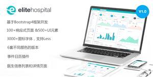 Bootstrap4医疗系统后台Html模板