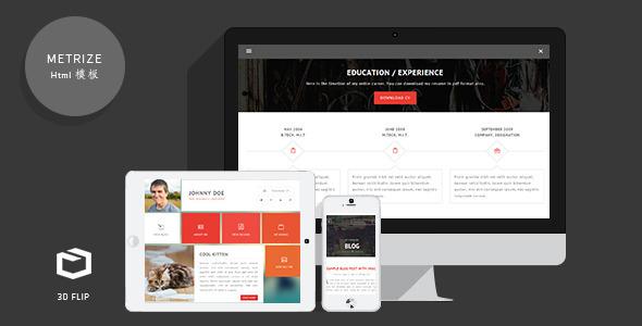 html5创意个人简历网页模板3d动画效果个人主页