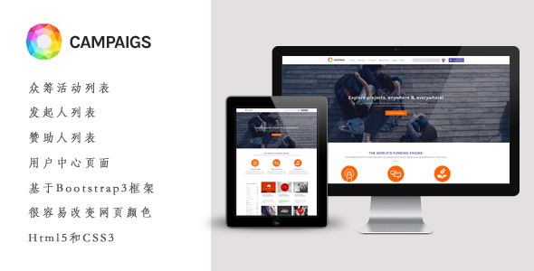 响应式Bootstrap众筹网站Html5模板源码下载