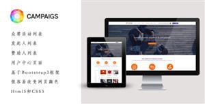 响应式Bootstrap众筹网站Html5模板