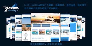 响应Bootstrap船票游轮预订html5网站模板