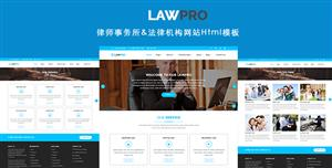 蓝色Bootstrap律师法律机构网站Html模板