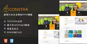 响应Bootstrap建筑行业公司网站CSS3模板