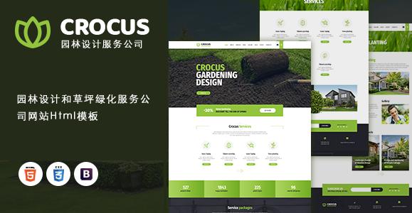 响应式Bootstrap园林设计绿化公司网站模板