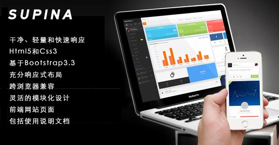 灵活的Bootstrap管理系统模板后台UI框架