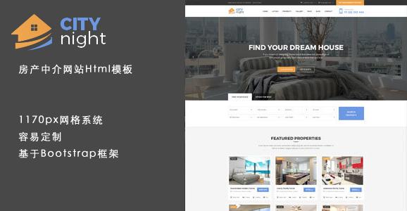 响应式Bootstrap房产中介网站Html5模板