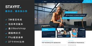 漂亮的Bootstrap健身房网站响应式Html模板