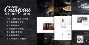优雅Bootstrap美食餐饮网站Html5响应模板
