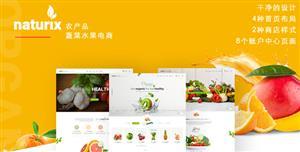 bootstrap蔬菜水果电商模板果蔬商城html模板